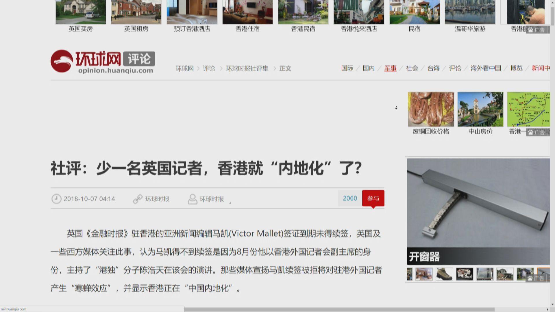 環球時報:少一名記者不會損香港言論自由