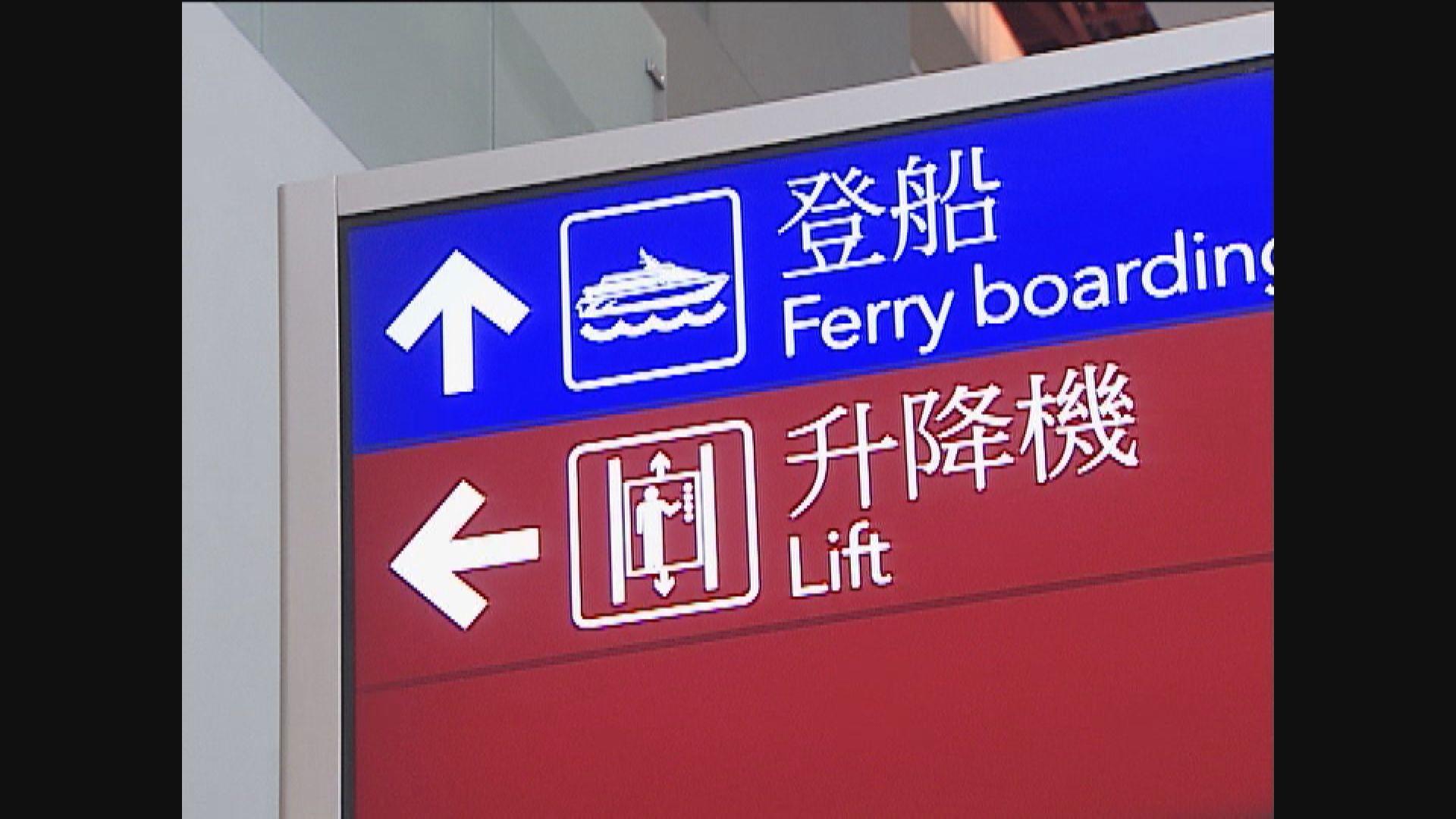 港澳下周推出特別渡輪 珠海放寬澳門公商務檢疫