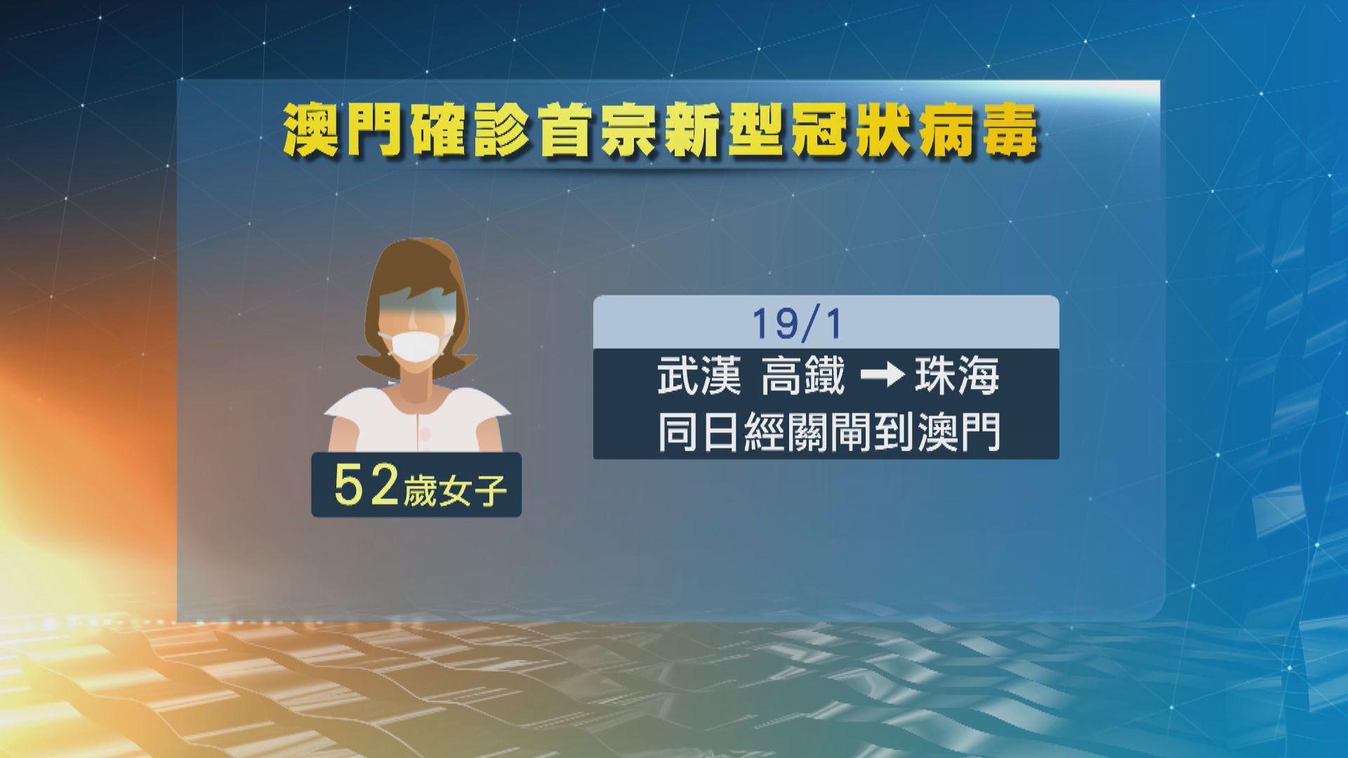 澳門確診首宗新型冠狀病毒個案 患者為武漢女商人
