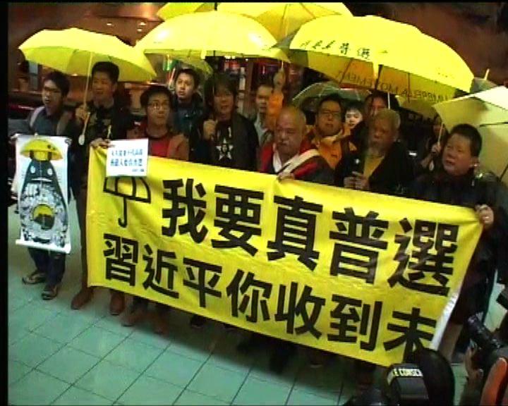 社民連人力成員出發往澳門抗議