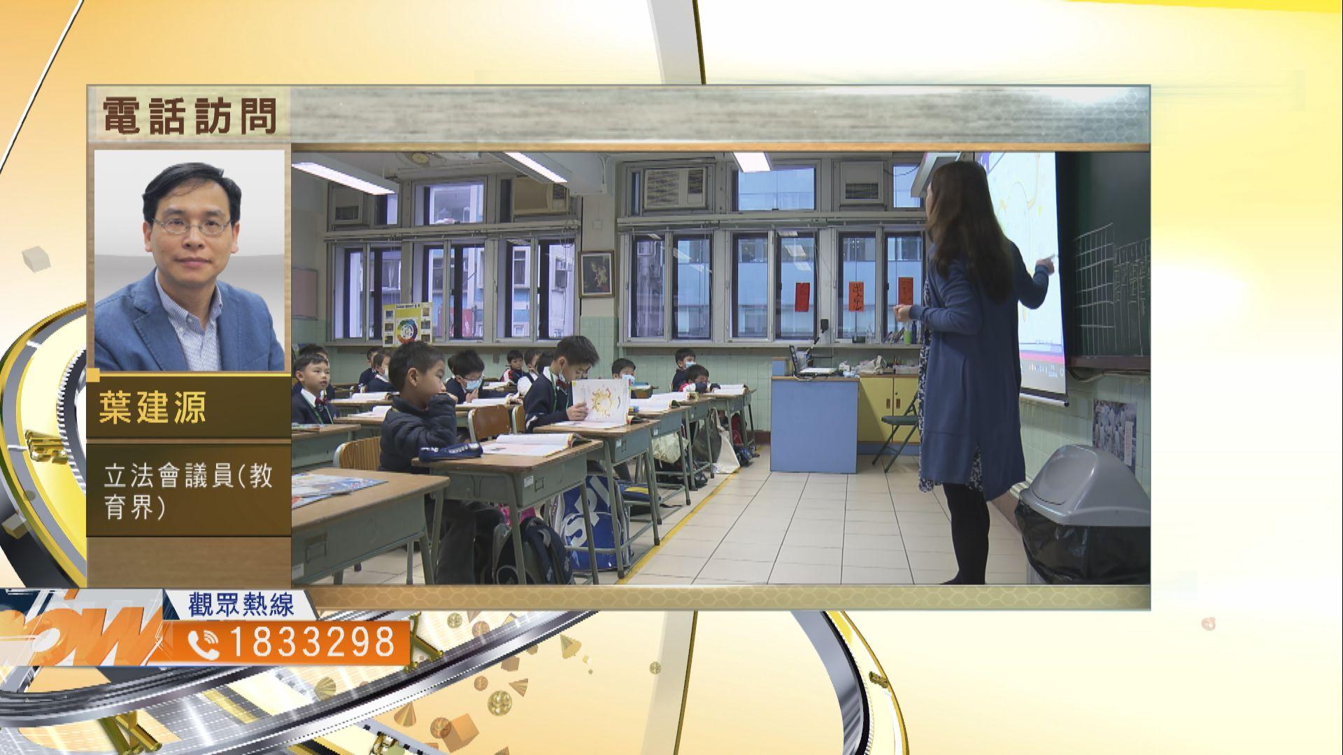 【時事全方位】教育局處理問題教師機制合理?(一)