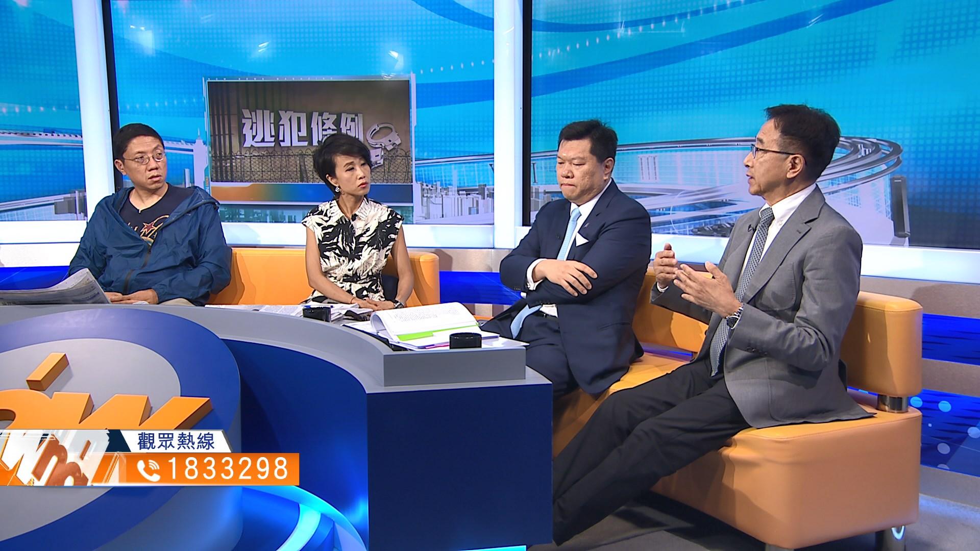 【時事全方位】逃犯條例新增保障(三)