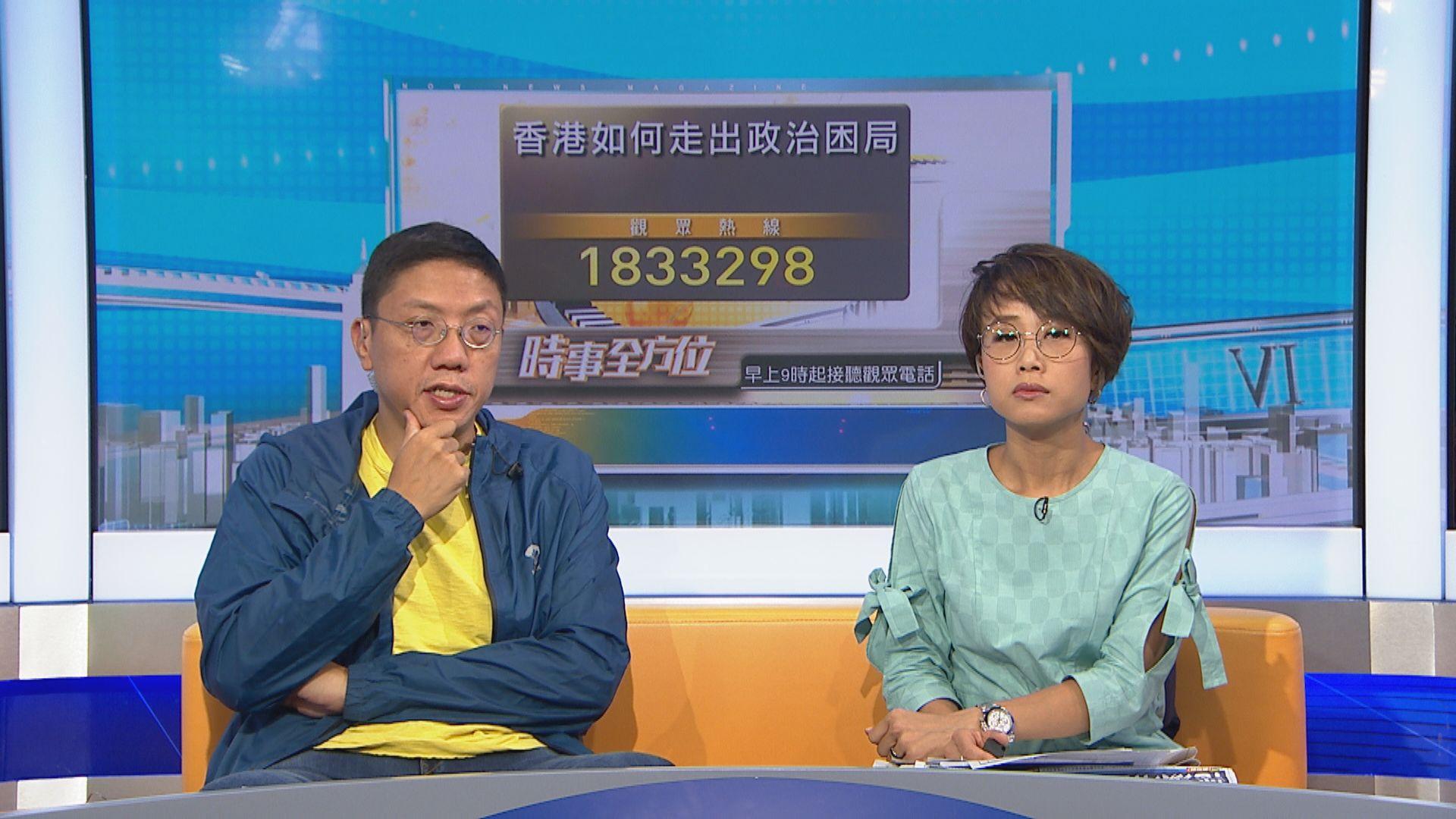 【時事全方位】香港如何走出政治困局?(二)