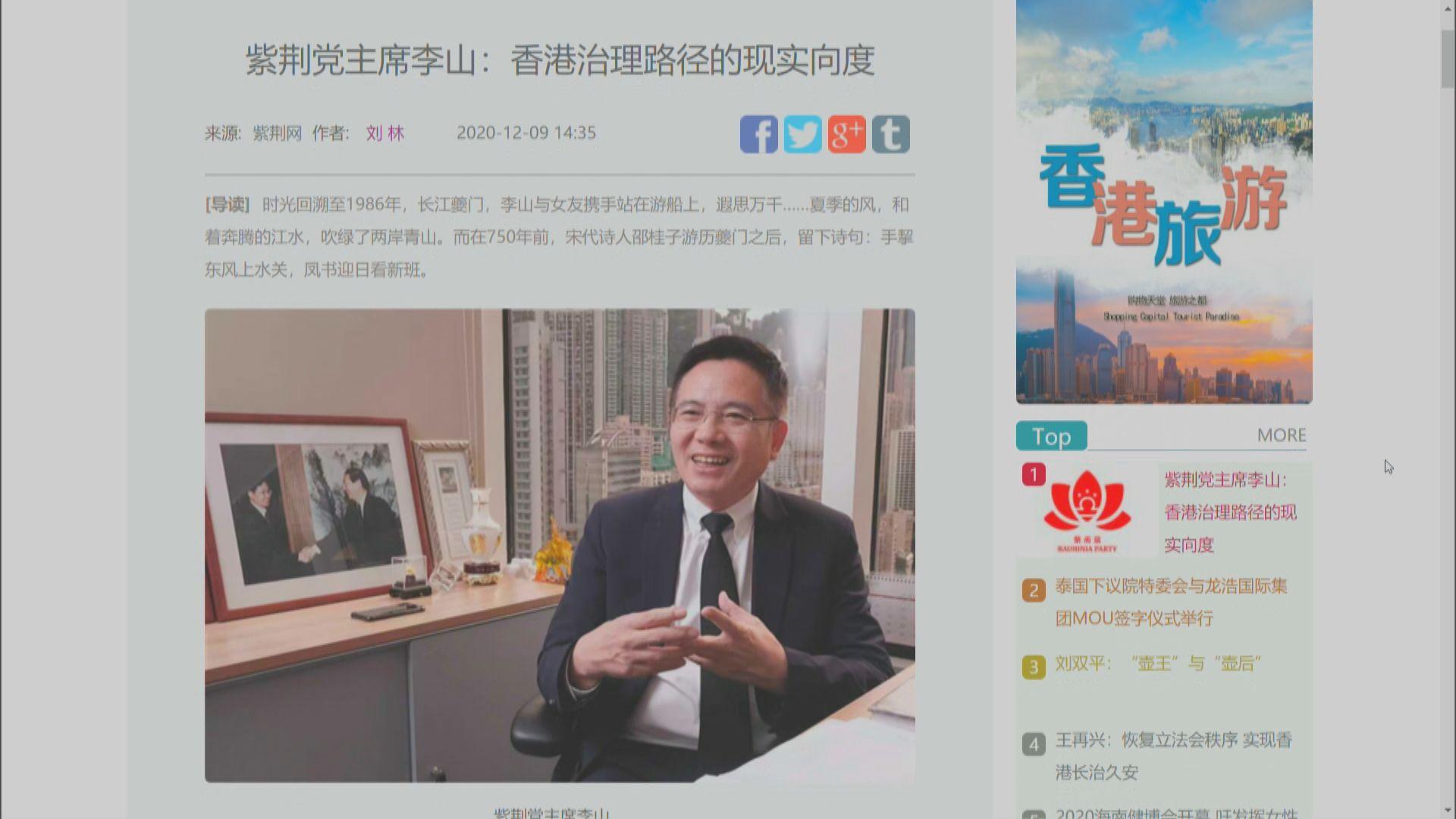 紫荊黨成立 民建聯自由黨認為不受威脅