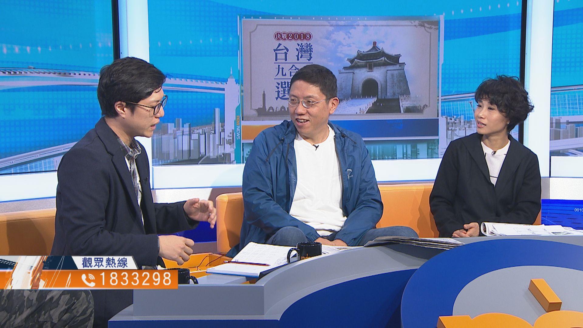【時事全方位】台選舉民進黨大敗啟示(二)