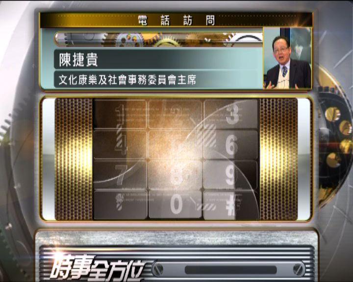 陳捷貴:區議會文化是公開受公眾監察