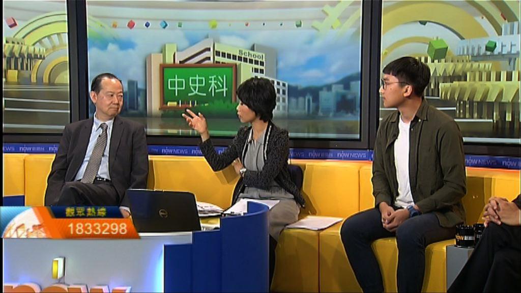 【時事全方位】中史教科書審批準則(二)