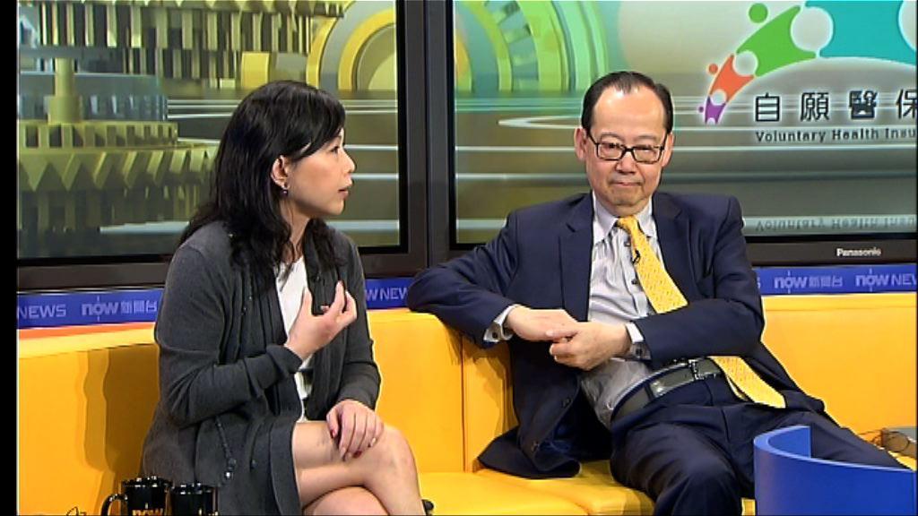 【時事全方位】行業協議下的自願醫保(三)