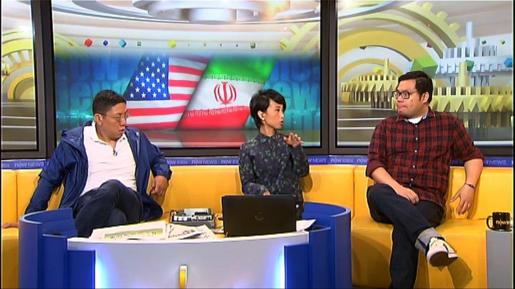 【時事全方位】美國退出伊朗核協議