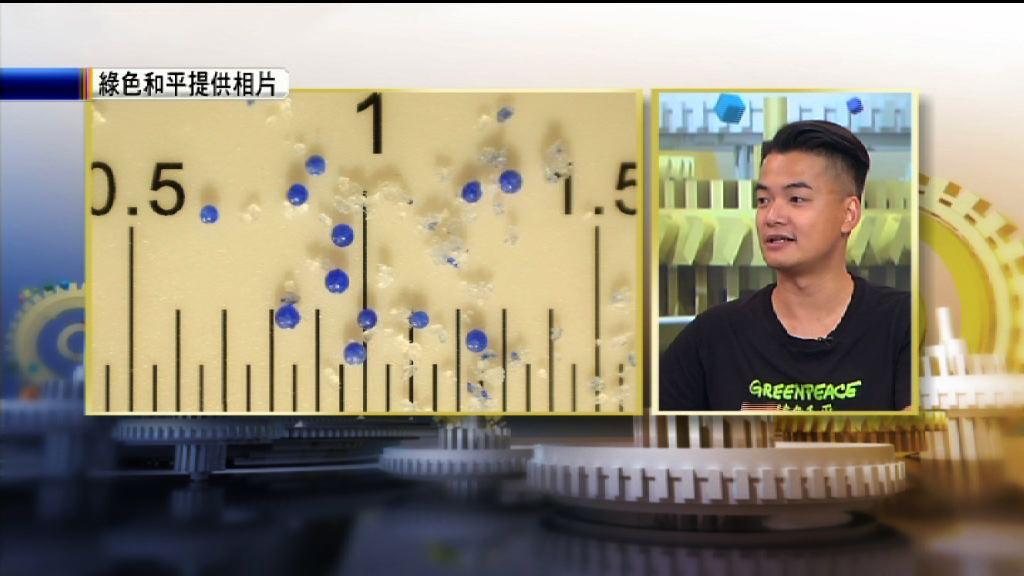 【時事全方位】微塑膠污染