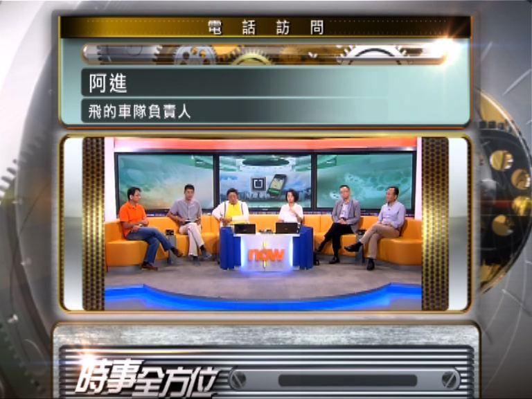 【時事全方位】手機租車程式影響(三)