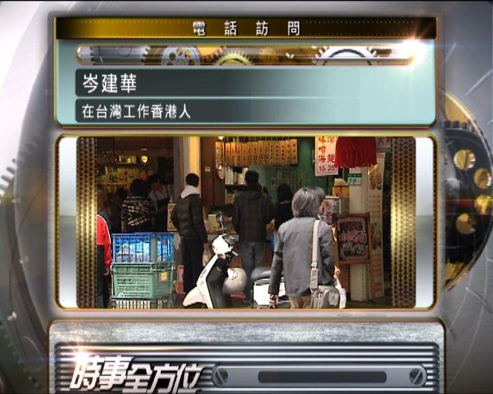 【時事全方位】台灣反服貿對港啟示(四)