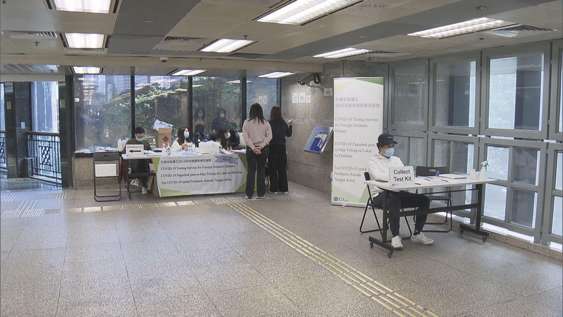 勞工處續為外傭提供免費新冠病毒檢測