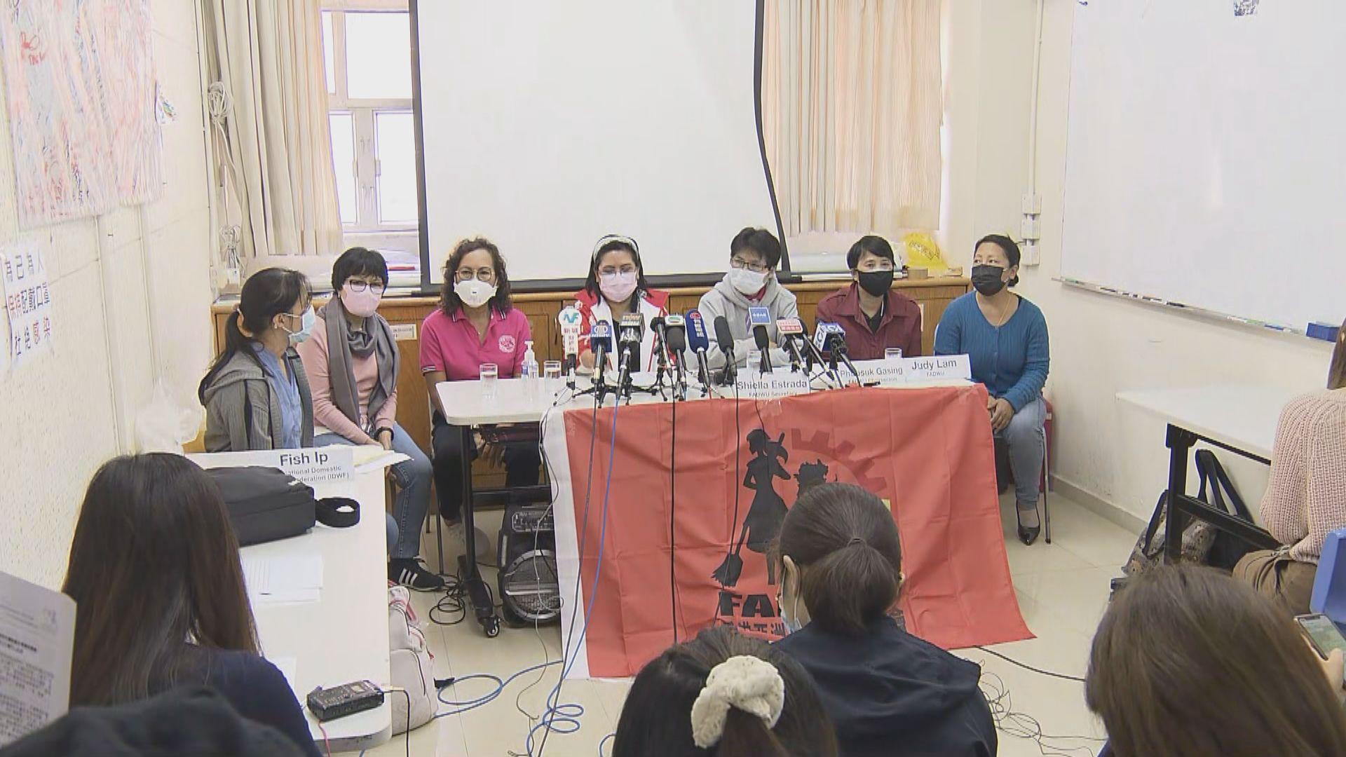 工會促政府就外傭強制檢疫提供清晰指引