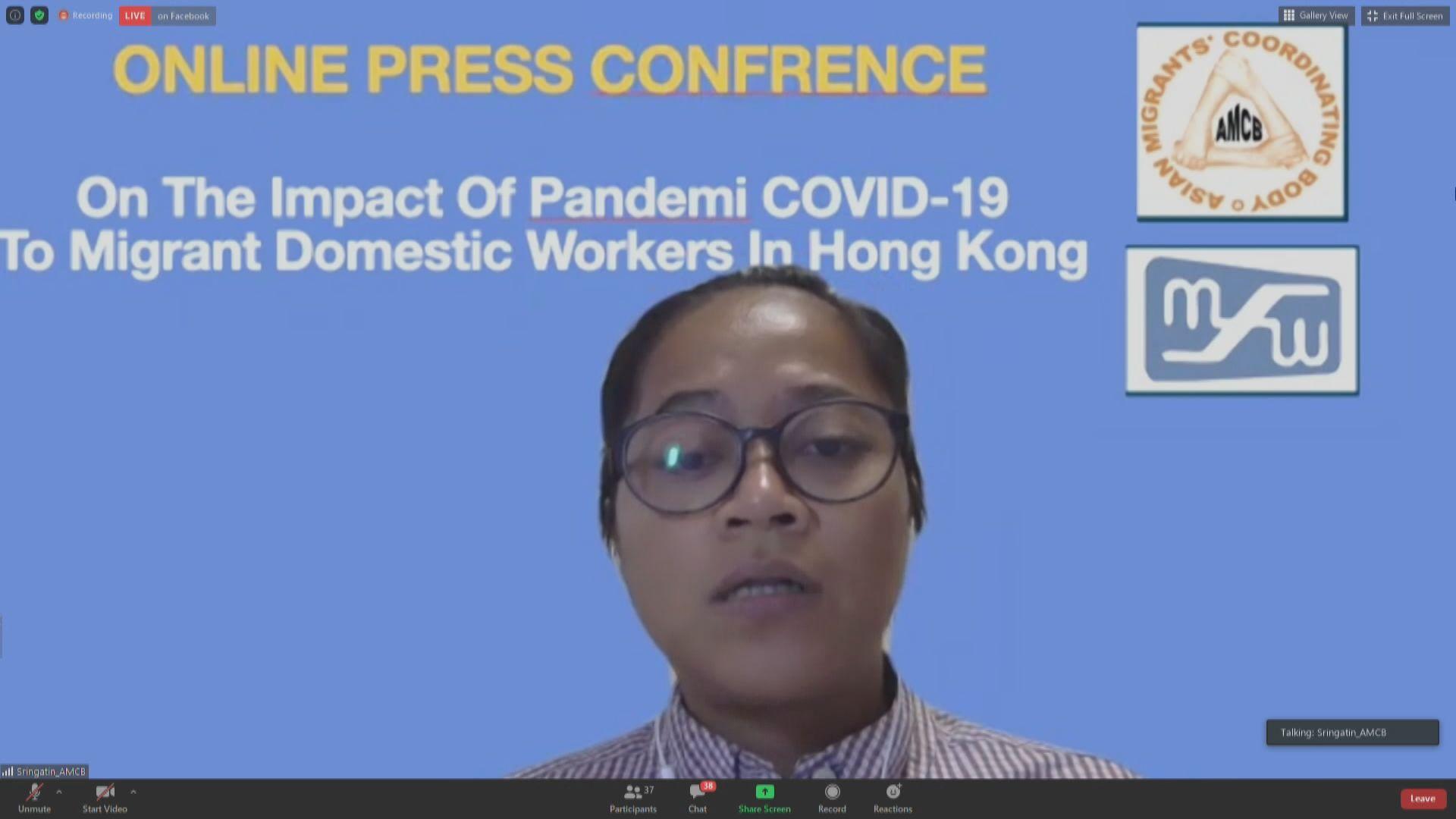 亞洲移居人士聯盟:政府應為在港工作的外傭提供住宿