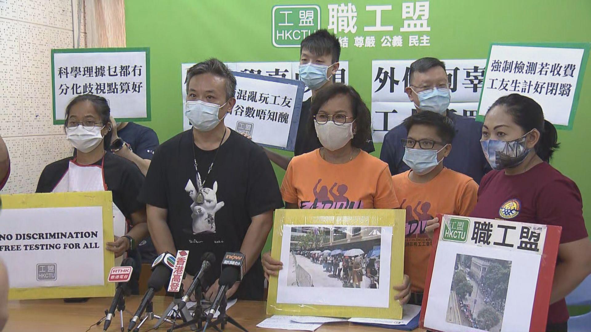 工會反對強制外傭檢測及接種疫苗
