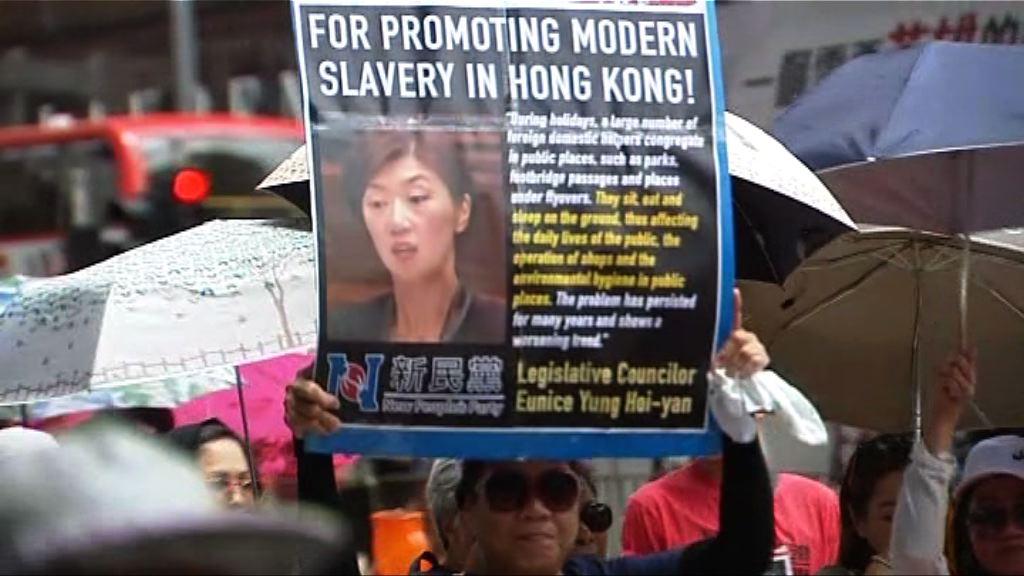 團體遊行抗議容海恩歧視外傭
