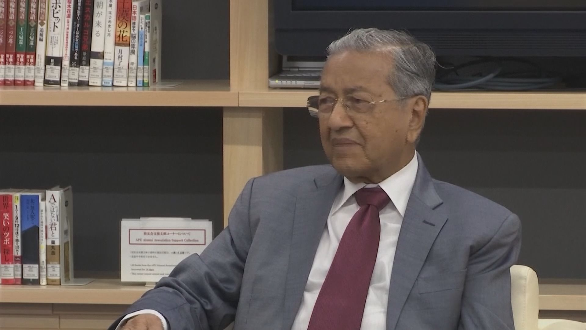 分析指馬哈蒂爾訪華是為馬來西亞爭經濟效益