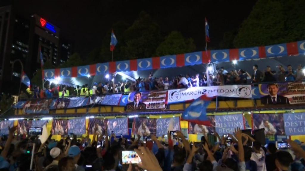 大批民眾集會慶祝安華獲得特赦
