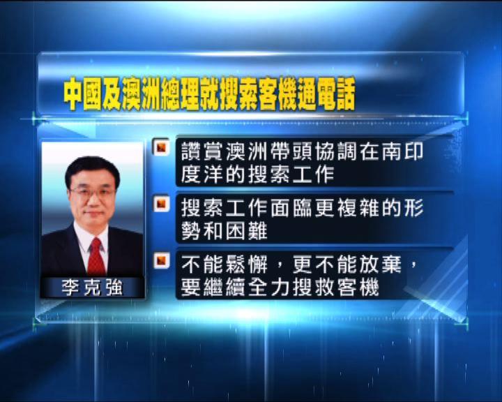 李克強:中方會繼續全力搜尋失蹤客機