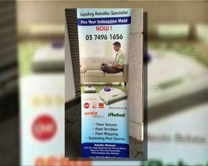 吸塵機廣告惹大馬印尼外交風波