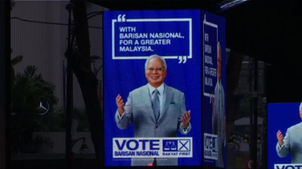 馬來西亞選舉或變天執政聯盟勢危