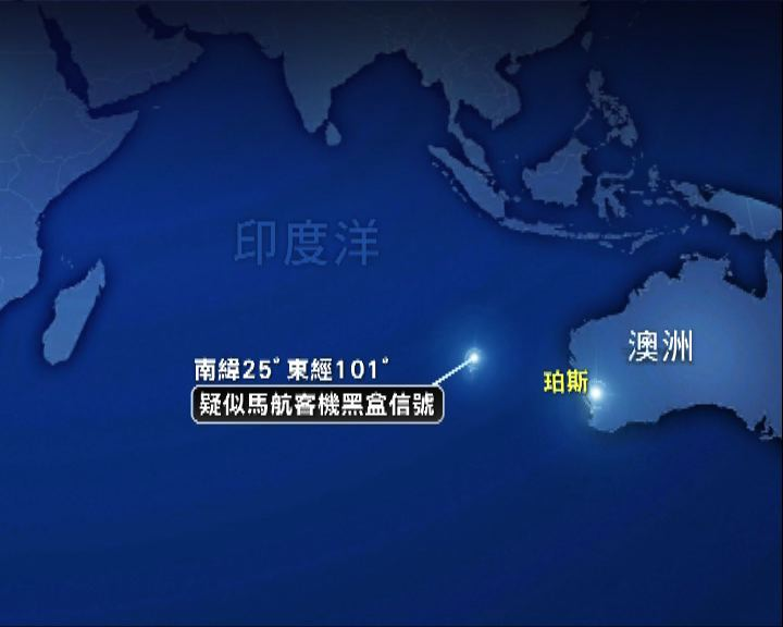 中國海巡船在南印度洋測到懷疑黑盒信號