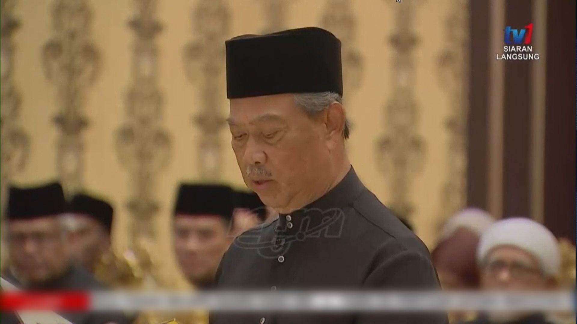 慕尤丁宣誓成為馬來西亞新總理
