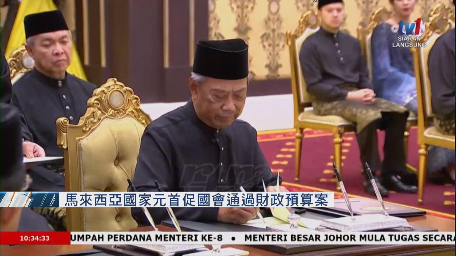 馬來西亞國家元首促國會通過財政預算案