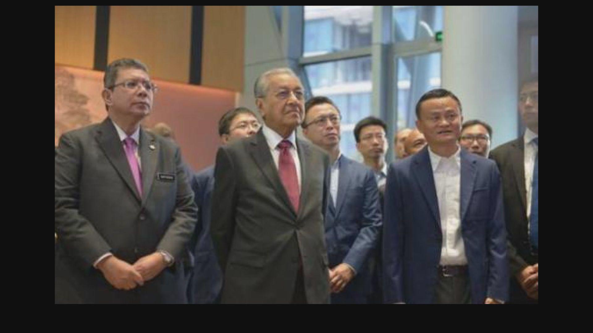馬來西亞總理馬哈蒂爾訪杭州阿里巴巴總部