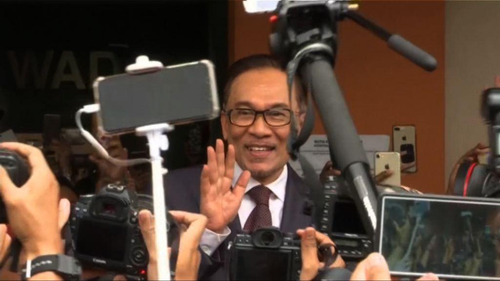 馬來西亞前副總理安華獲全面特赦