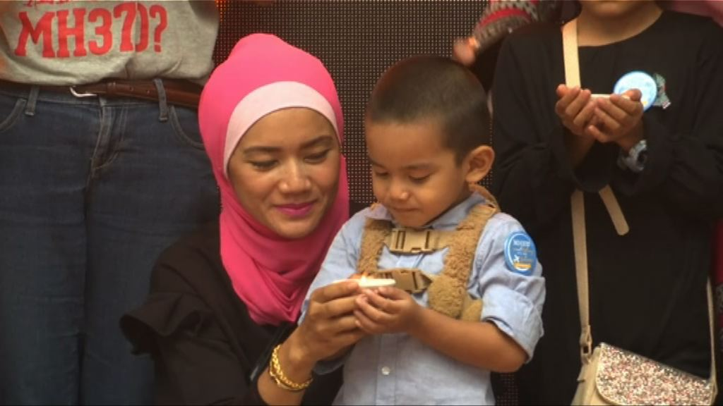 馬航客機失蹤四年家屬舉行紀念儀式