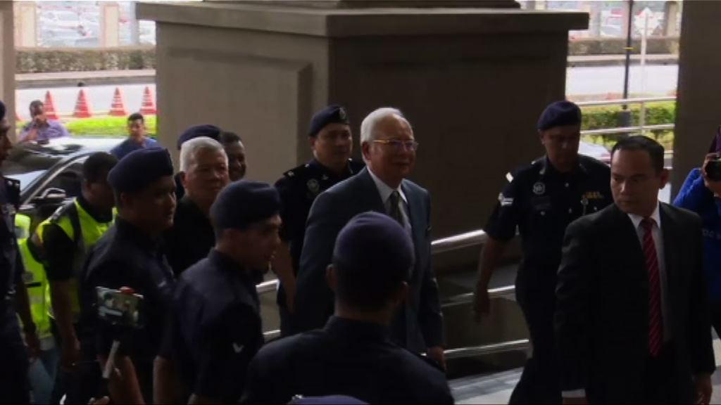納吉布出庭被加控三項洗錢罪