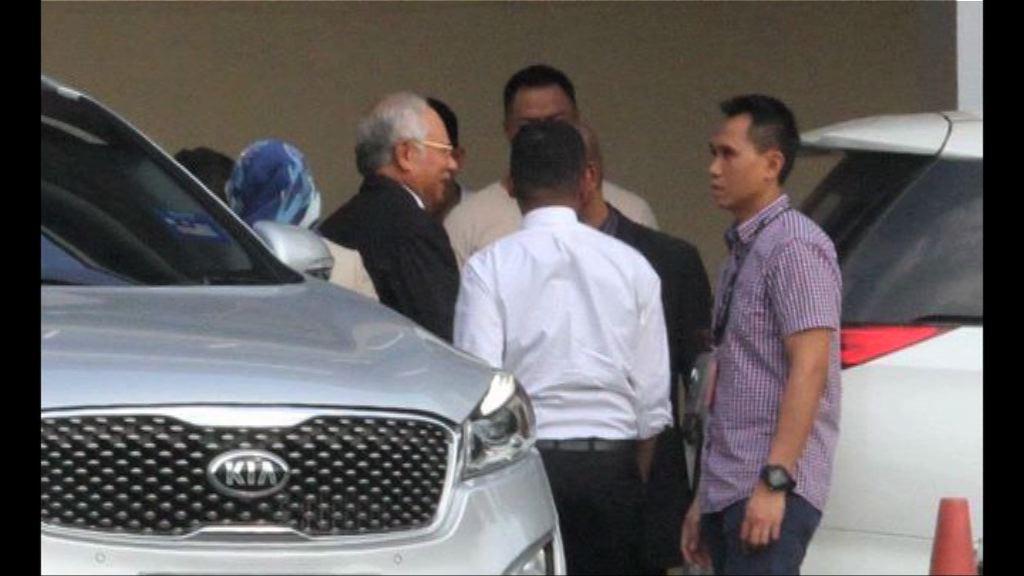 納吉布周三出庭會被加控罪名