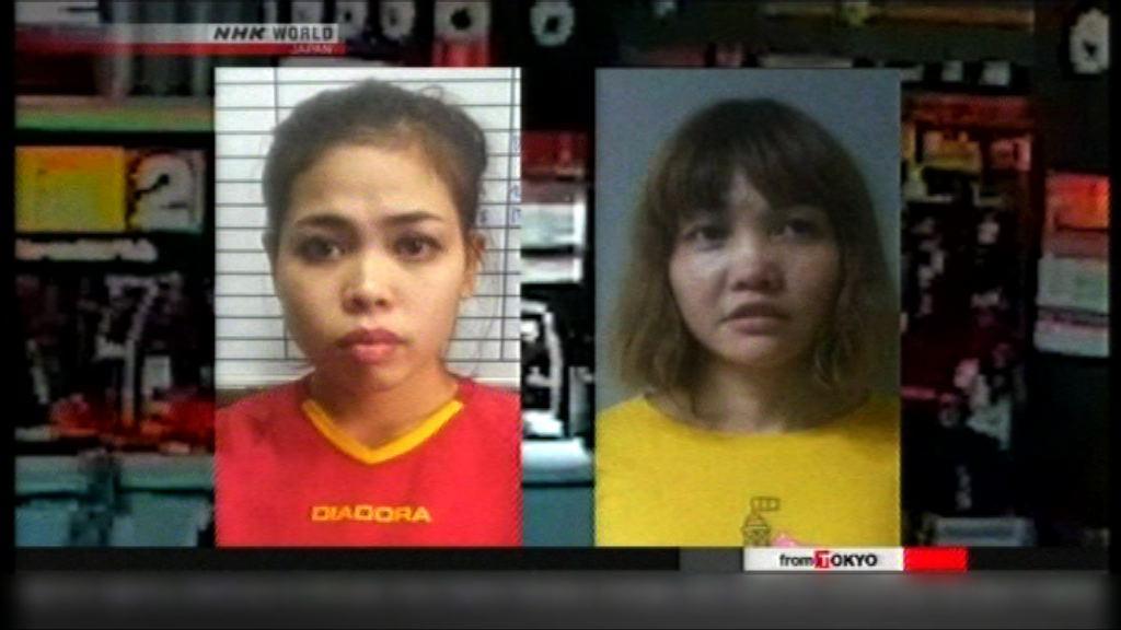 金正男被殺案 兩女疑犯被控謀殺