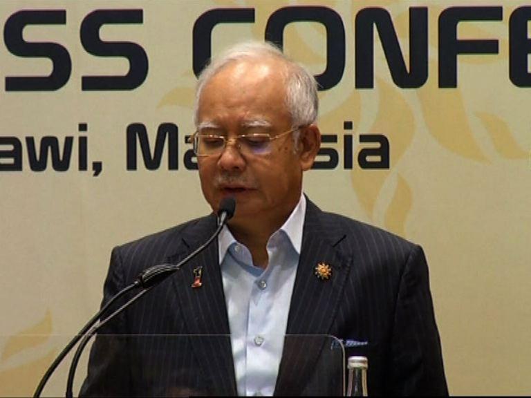 馬來西亞總理涉貪或被刑事起訴