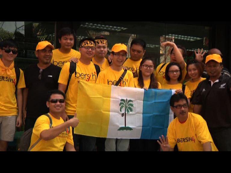 大馬示威者遊行要求總理下台