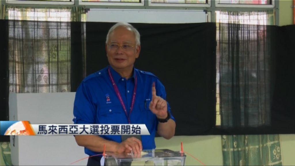 馬來西亞大選 納吉布到票站投票