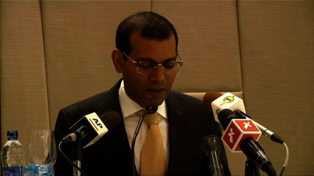 馬爾代夫法院撤回釋放前總統裁決