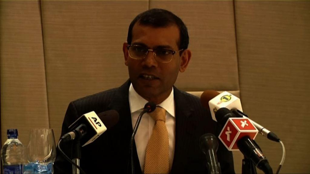 馬爾代夫前總統納希德籲印度斡旋