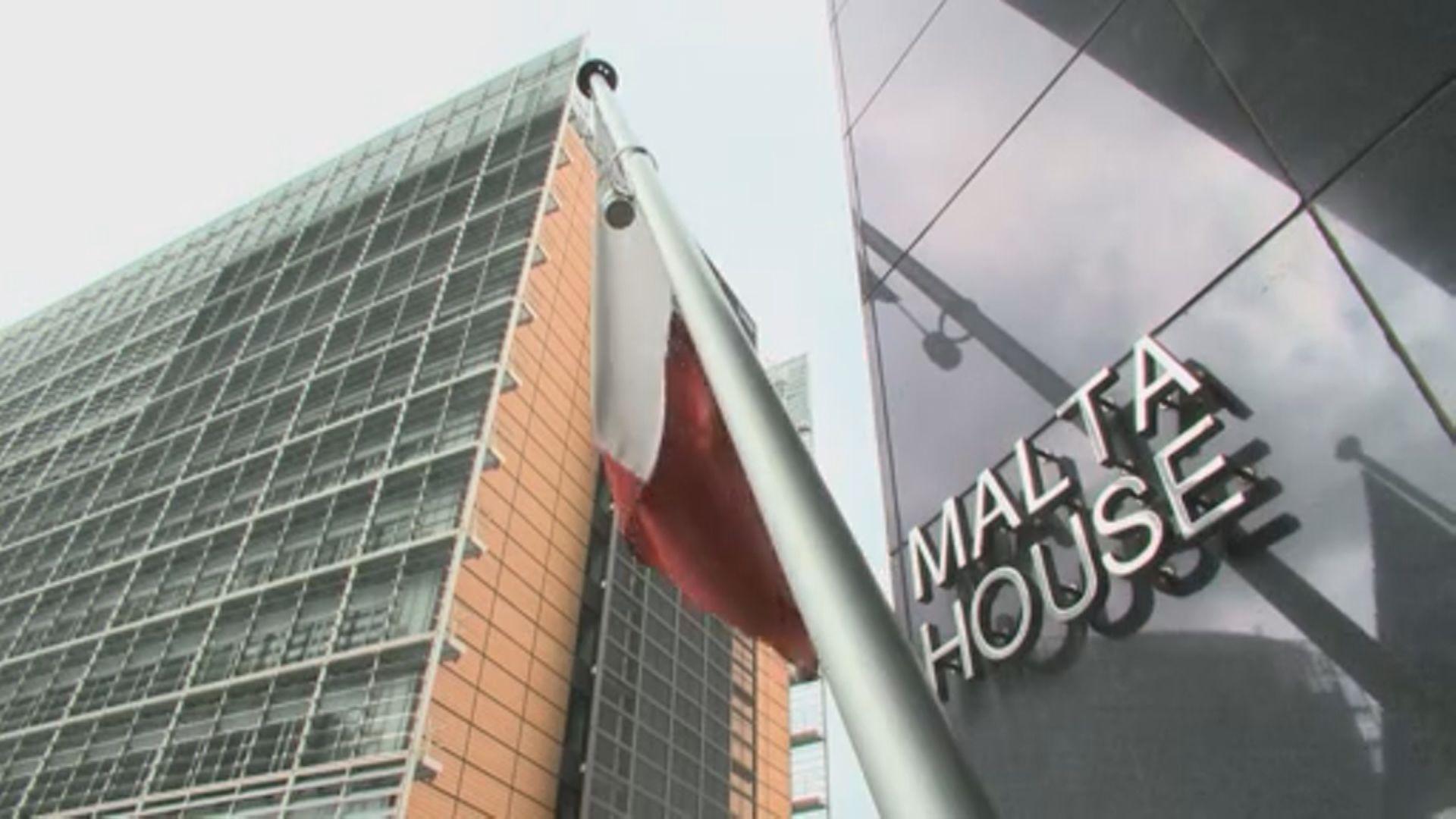 法傳媒指中國藉馬耳他大使館監視歐盟 馬耳他否認