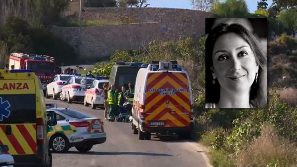 馬耳他女記者遭遇炸彈襲擊死亡