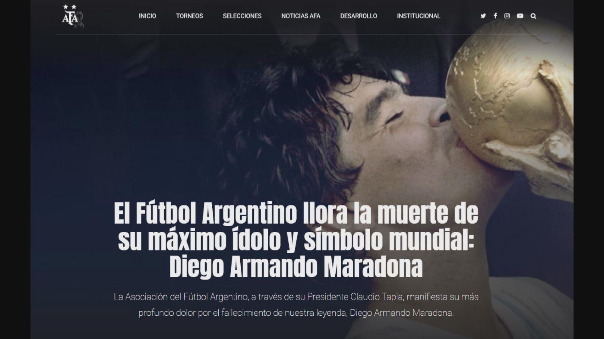 球王馬勒當拿逝世 阿根廷總統宣布全國哀悼三天