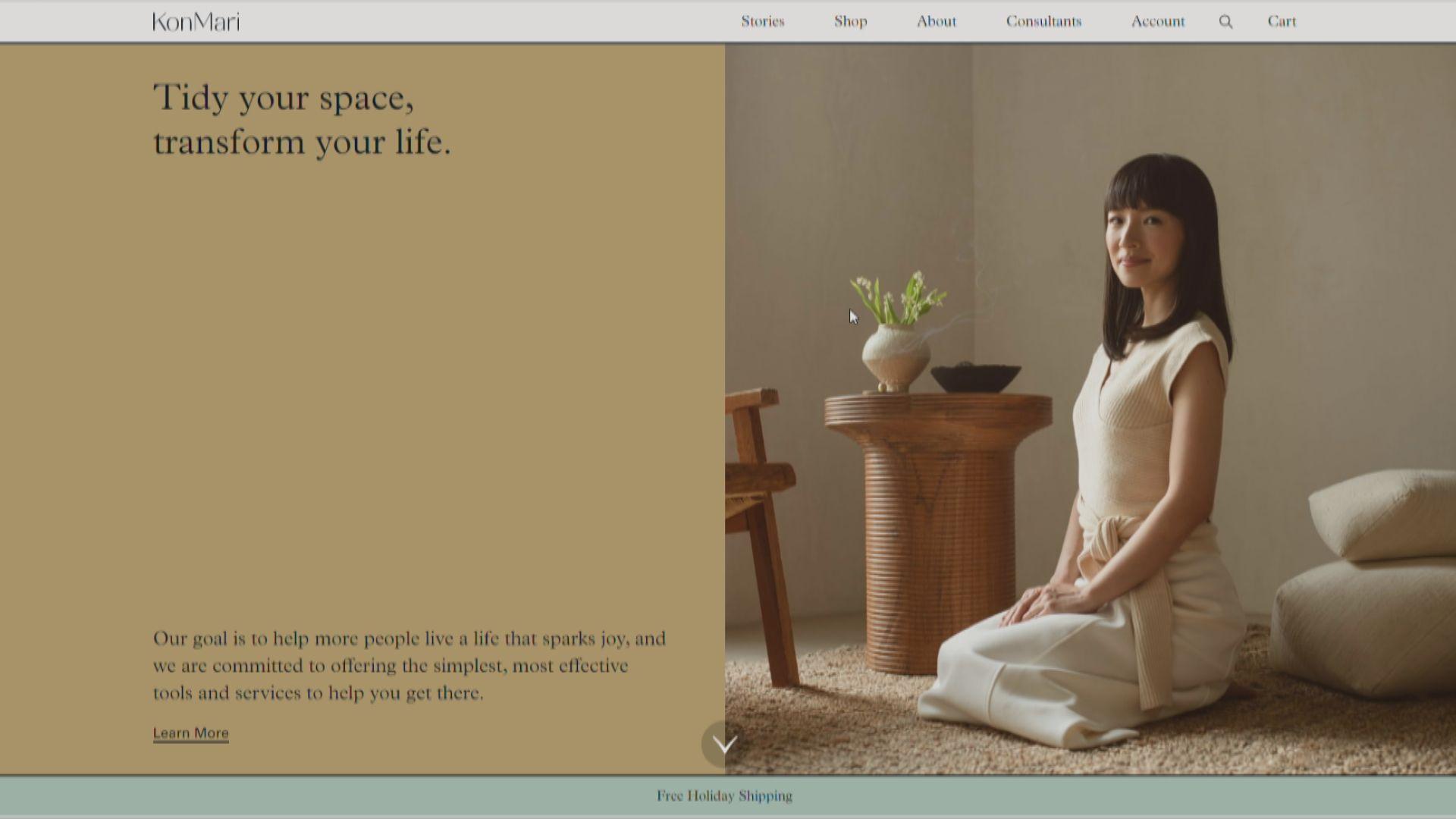「收納女王」近藤麻理惠在美國設網店