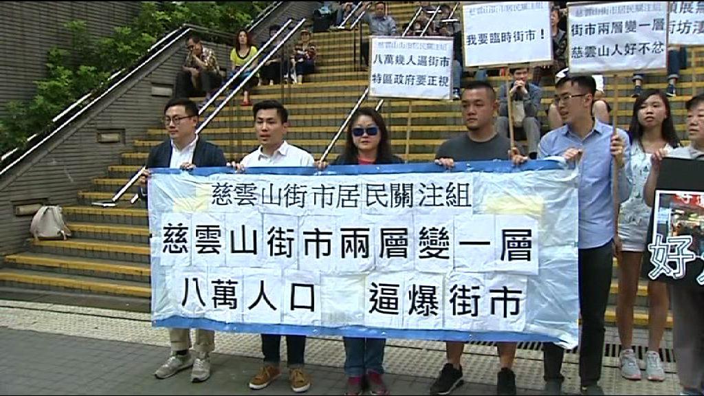 慈雲山居民抗議領展收回街市