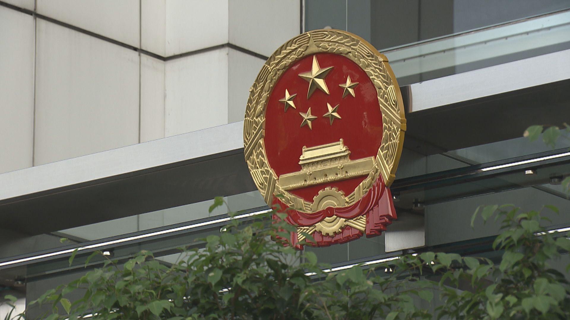 中聯辦指僅人大有權判斷香港法律有否違憲