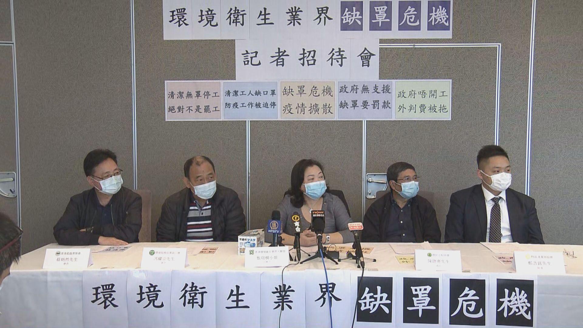 清潔工口罩不足 業界要求政府協助提供