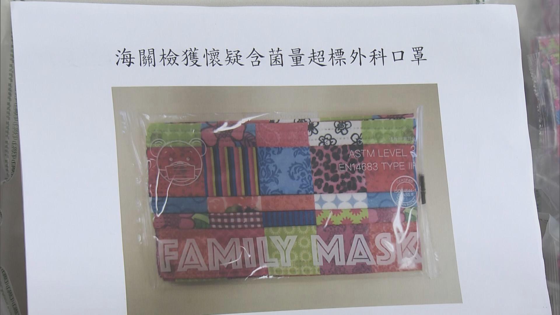 「愛的家」一款口罩疑含菌量超標逾12倍 即時停售及回收