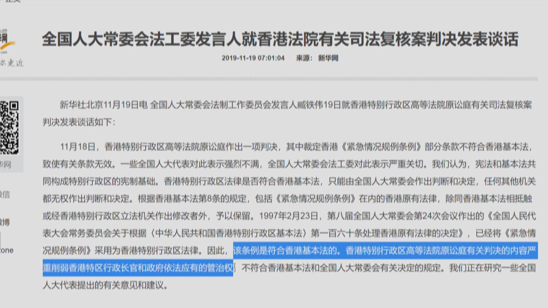 全國人大法工委:高院禁蒙面裁決不符基本法