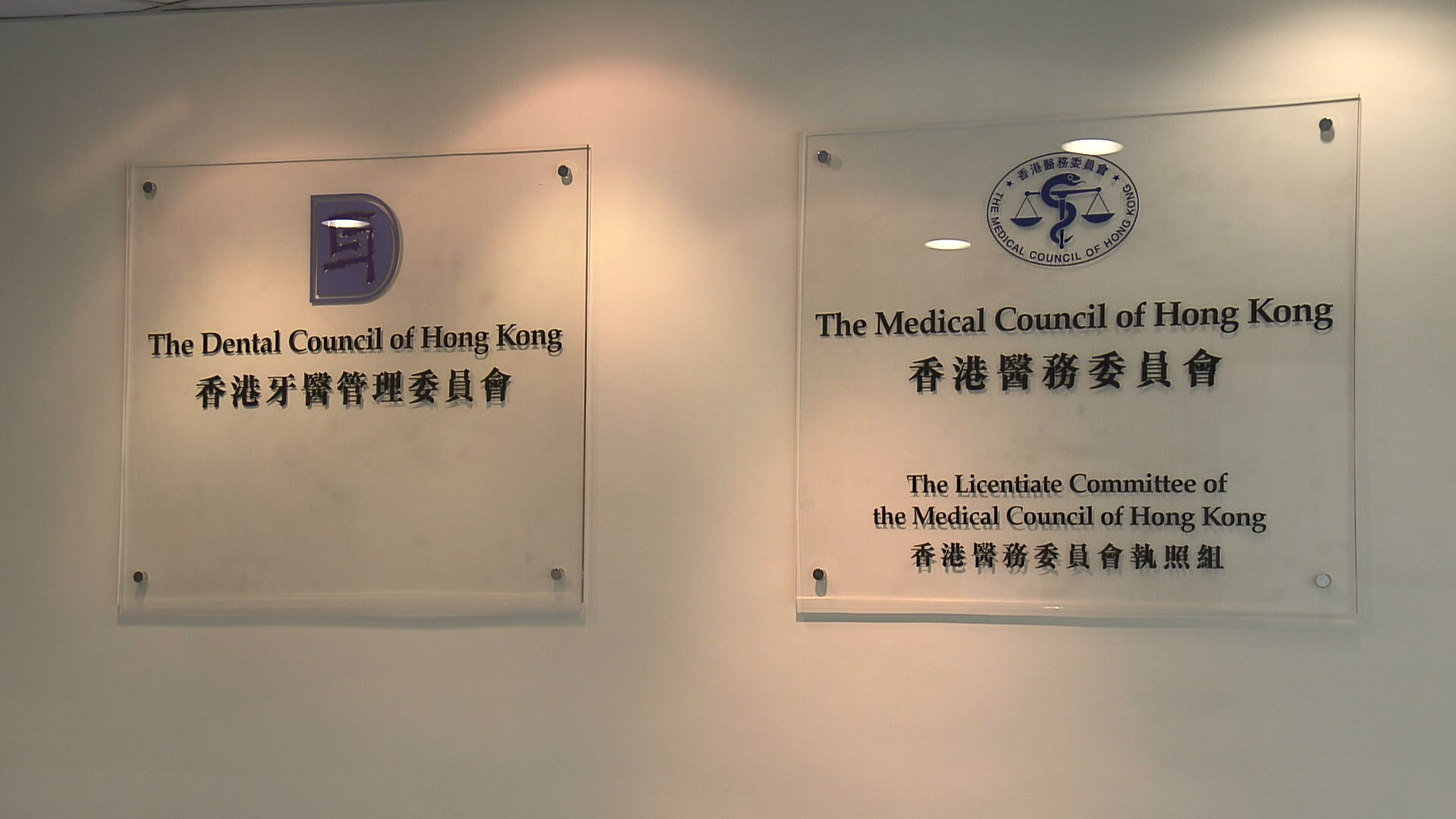 醫委會委員提第五方案交大會討論
